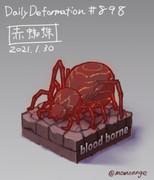 ほぼ毎日デフォルメ#898 赤蜘蛛