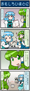 がんばれ小傘さん 3701