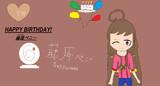 HAPPY BIRTHDAY!藤原ペニー(ふじわら ペニー)