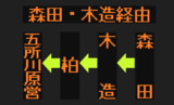 五所川原~鯵ヶ沢線(五所川原営業所ゆき)のLED方向幕(弘南バス)