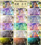 PostMovie改変_Z-9
