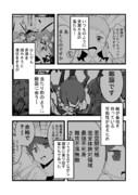 しれーかん電改 2-1