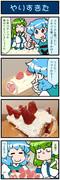 がんばれ小傘さん 3702