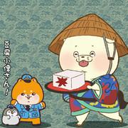 豆腐の日でした