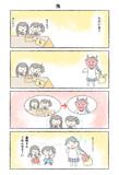 節分漫画「鬼」