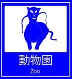 動物園はこちらです