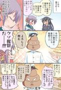 クソ提督と邂逅する曙ちゃん漫画