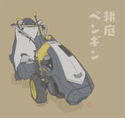 耕庭(コウテイ)ペンギン