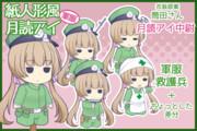 紙人形風月読アイ(軍服)立ち絵