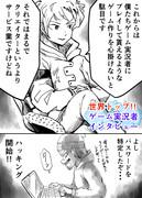 世界トップ!!ゲーム実況者インタビュー