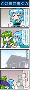 がんばれ小傘さん 3705