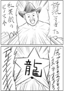 モノマネですかザコシショウ!!!!