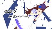 【MMDウマ娘】ライスシャワー【モデル配布】