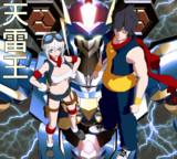 スーパーロボット 天雷王