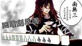 【東方麻雀】聖白蓮 四暗刻単騎