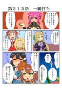 ゆゆゆい漫画213話