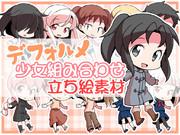 【宣伝】デフォルメ少女組み合わせ立ち絵素材