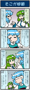 がんばれ小傘さん 3708