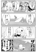 原神漫画【暴風警報発令中】「そこに宝箱があるから……」