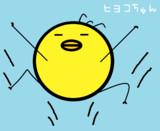ヒヨコちゃん♪パート3