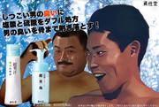 メンズコスメの広告