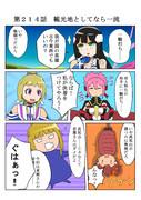 ゆゆゆい漫画214話