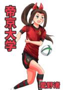 愛野渚×帝京大学ラグビー部