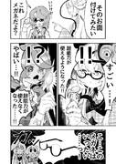 菫子の眼鏡