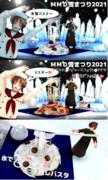 【MMD雪まつり2021】冷製パスタ~