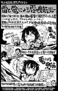 【艦これ】雷と電の曳航リレー【霞】