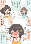 フレンチトーストミカンちゃん