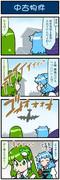 がんばれ小傘さん 3714