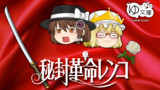 【ゆっくり文庫】秘封革命レンコ