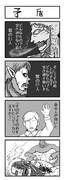 マーレの矛と盾