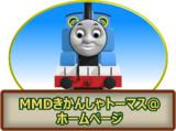 MMDトーマスのホームページ制作しました