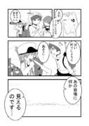 しれーかん電改 2-3