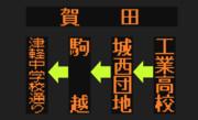 【2018年9月30日廃止】賀田線(駒越経由)のLED方向幕(弘南バス)