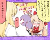 バレンタイン鬼