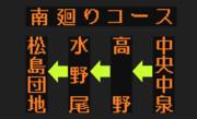 【2020年3月31日廃止】高野環状線(南廻り)LED方向幕(弘南バス)