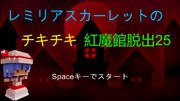 【東方ニコ遊祭・雪晴】レミリアスカーレットのチキチキ紅魔館脱出25