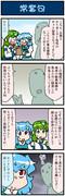 がんばれ小傘さん 3716