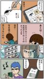 【漫画】百合(2/3)