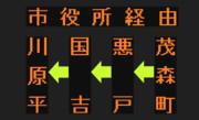 【2014.9.30一部区間廃止】川原平線のLED方向幕(弘南バス)