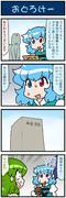 がんばれ小傘さん 3717
