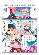 ゆゆゆい漫画216話