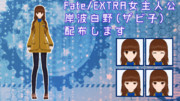 【Fate/MMD】Fate/EXTRA女主人公(ザビ子)配布します