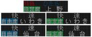 JR東日本 E657系 LED行先表示器 まとめ1