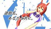 【MMDウマ娘】スーパークリーク【モデル配布】