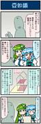 がんばれ小傘さん 3719