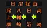 【2018.11.30廃止】弘前~尾上線のLED方向幕(弘南バス)